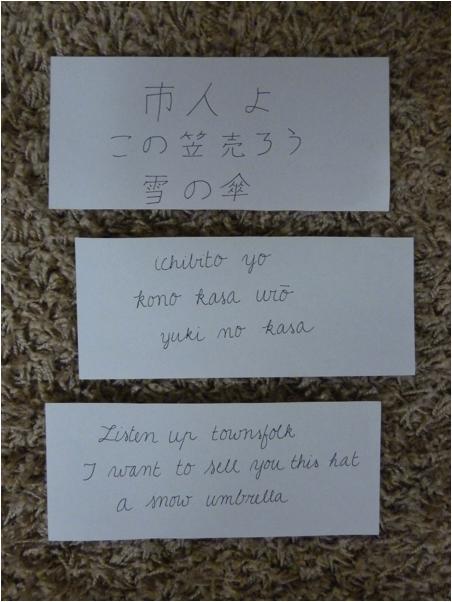 ichibitoyo-basho