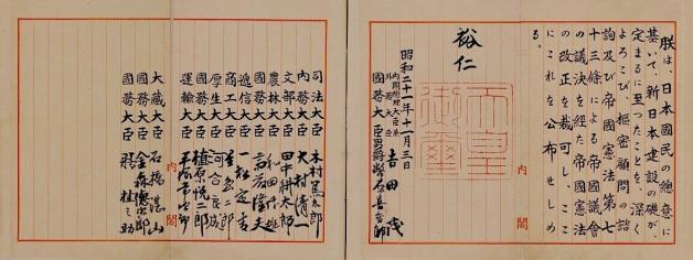 Constitution_of_Japan_original_copy