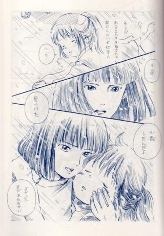 Studio Ghibli dojinshi - apaneseliterature.wordpress.com