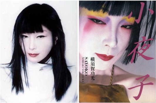 manga make-up yamaguchi sayoko