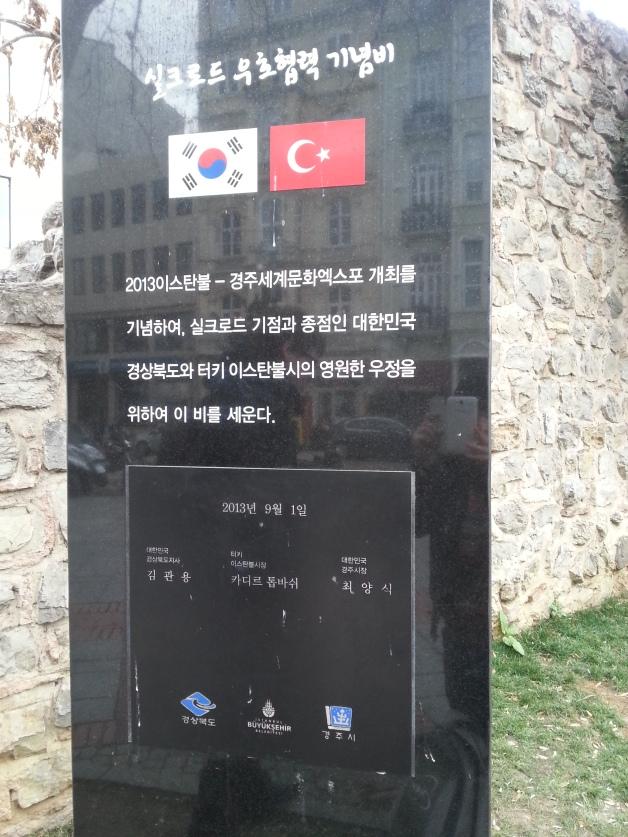 turkeyandkorea