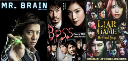 crime-mrbrain,boss,liar game