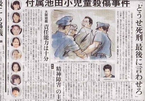 Osaka School Massacre - matome.naver.jp