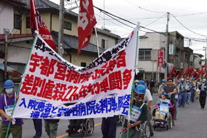 protest against psychiatric hospital Utsunomiya - kaihou-sekisaisya.jp