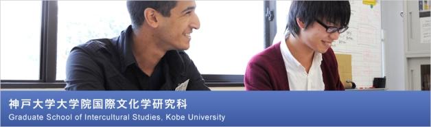 http://web.cla.kobe-u.ac.jp/graduate/