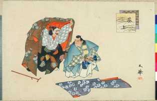 Aoi no Ue - ja.ukiyo-e.org/image/ritsumei/arcUP1553