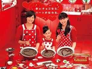 Ad for honmei choko