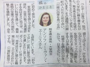 newspaper taberukai kawaminamicho