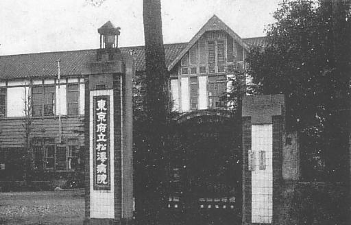 Tokyo_Prefectural_Matsuzawa_Hospital